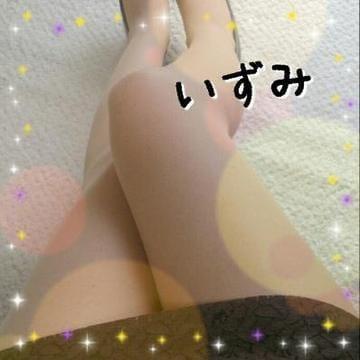 「こんにちわぁ♪」09/12(火) 10:27 | いずみの写メ・風俗動画