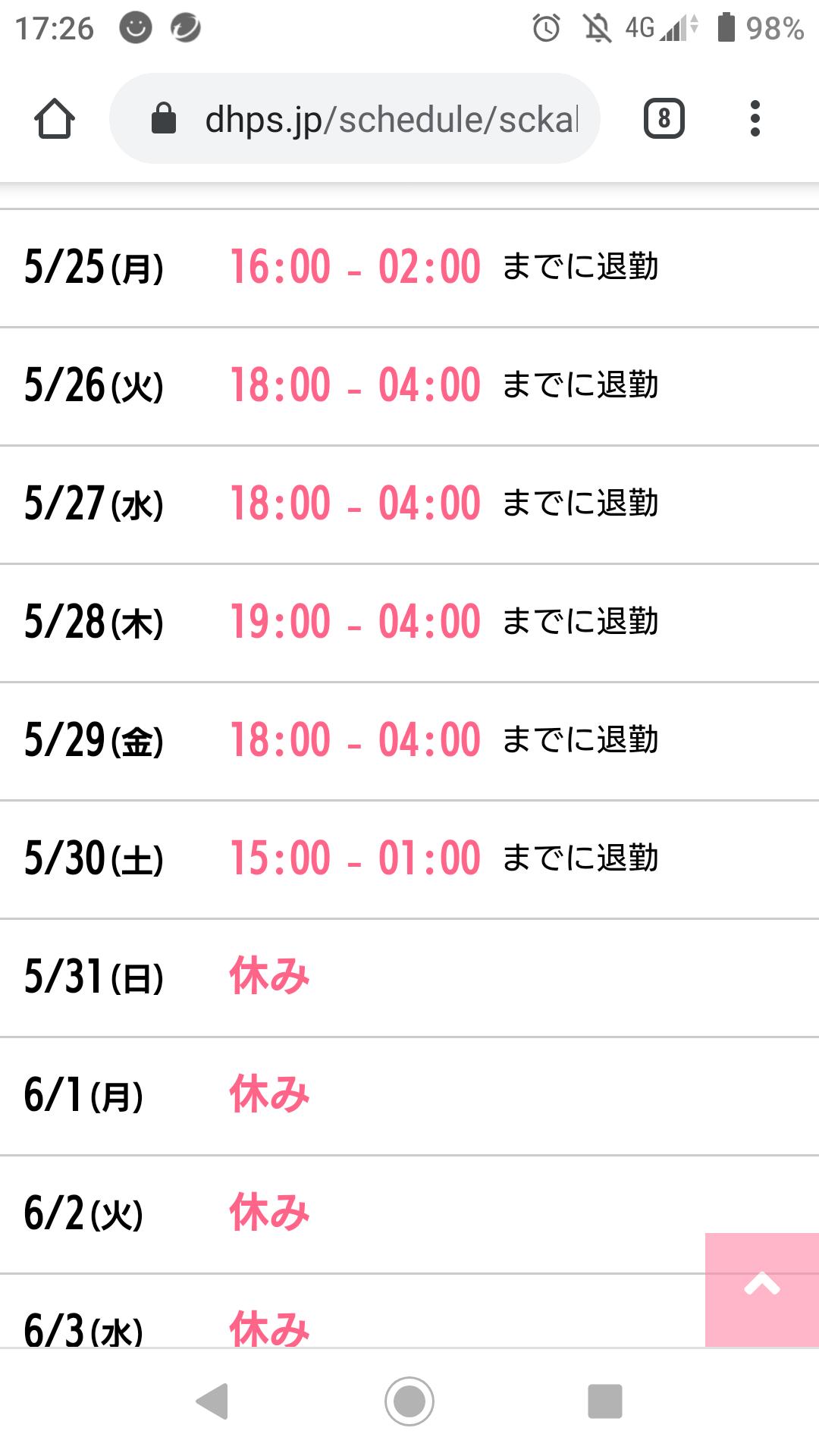 「シフト&お知らせ☆」05/25(月) 00:01   るなの写メ・風俗動画