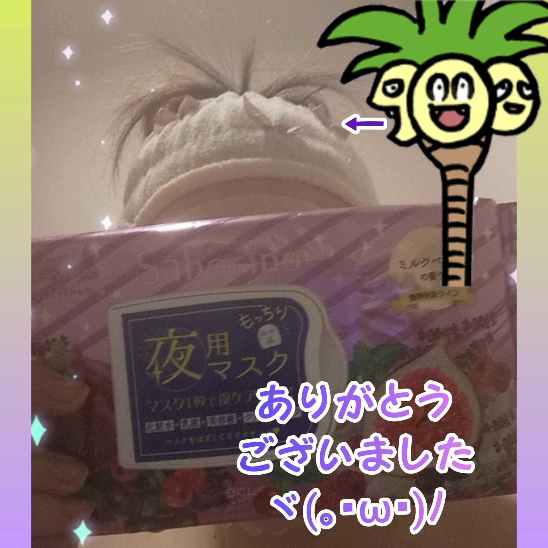 「ありがとう(?uωu)♪」05/26(火) 00:50 | カゴメの写メ・風俗動画