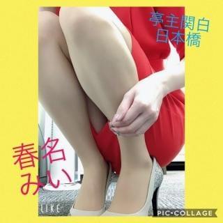 「出勤しました★」05/26日(火) 12:09   春名 みいの写メ・風俗動画