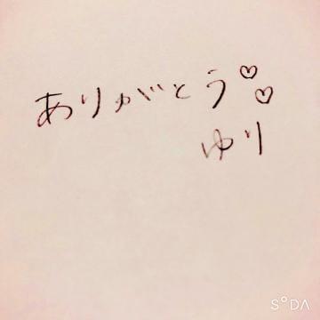 「??ありがとう」05/26日(火) 12:45 | ゆりの写メ・風俗動画