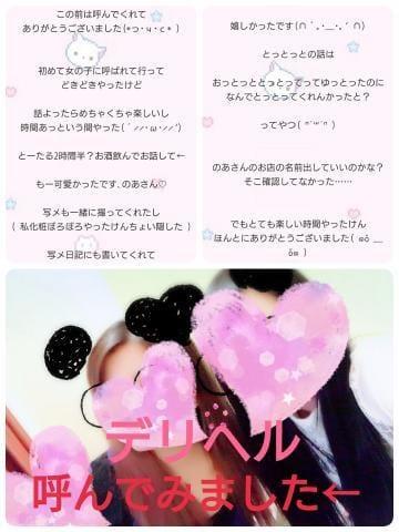 「ありがとー♡」09/13(水) 23:31 | ノアの写メ・風俗動画