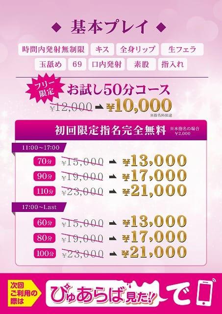 1万ポッキリでお得に遊ぼう!! 05-27 07:38   お試し50分!!の写メ・風俗動画