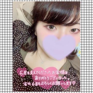 「ありがとう୨୧⑅*.」05/30(土) 10:32 | せいの写メ・風俗動画