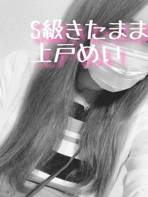 「ありがとう?」05/31(日) 02:36 | 上戸めいの写メ・風俗動画
