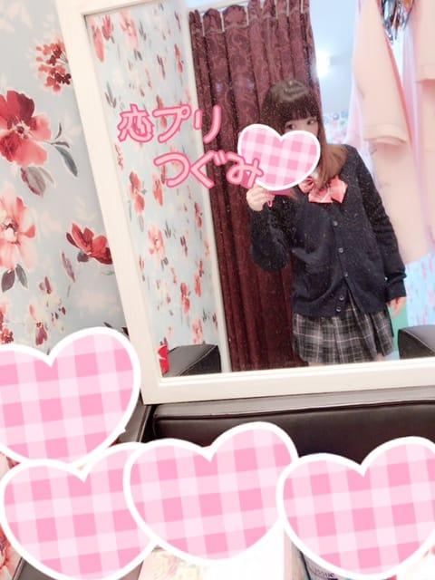 つぐみ「お楽しみっ♪」09/15(金) 22:30 | つぐみの写メ・風俗動画