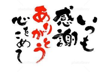 「【お礼】」06/01(月) 00:02 | みなとの写メ・風俗動画