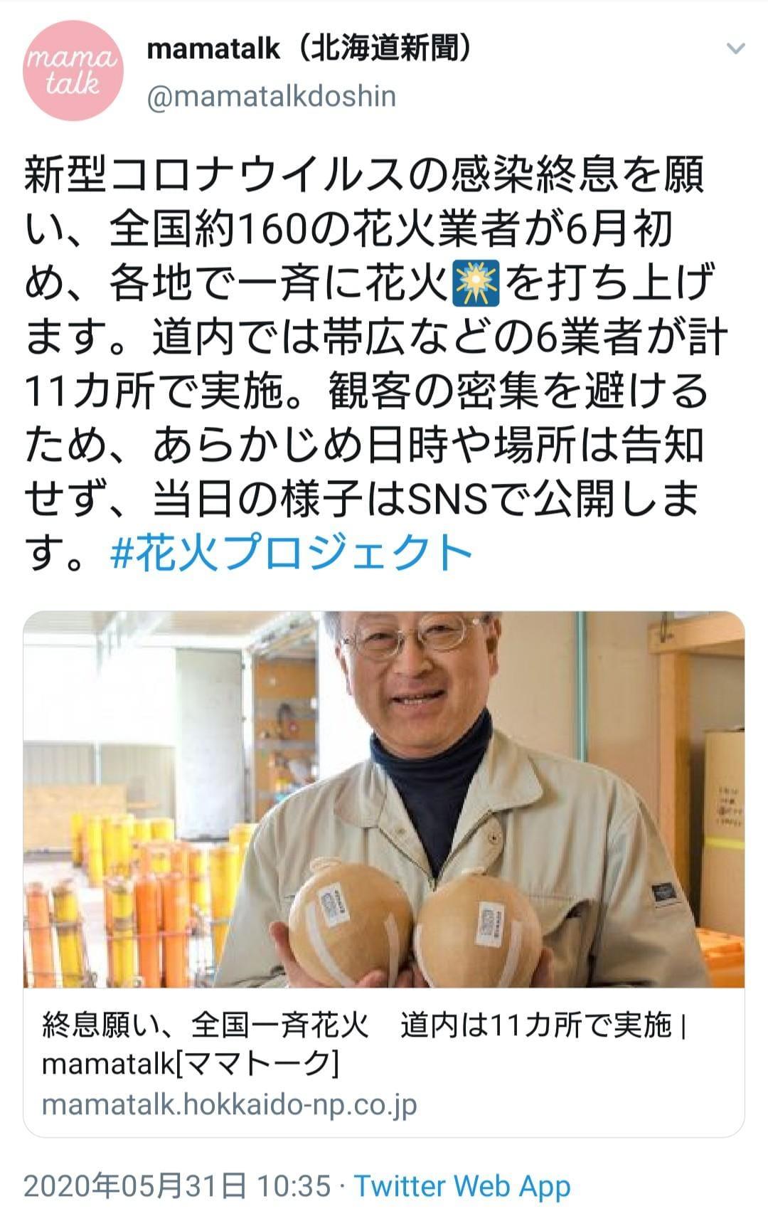 「花火プロジェクト」06/01(月) 05:41 | あゆかの写メ・風俗動画