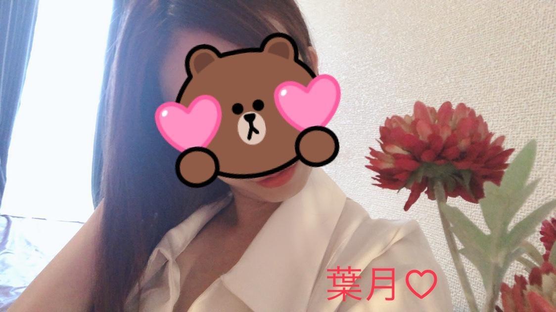 「おはようございます」06/02(火) 11:53 | 葉月(はづき)☆S-rankの写メ・風俗動画