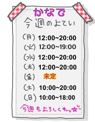 「今週のシフトですよー」06/02日(火) 23:18 | かなでの写メ・風俗動画