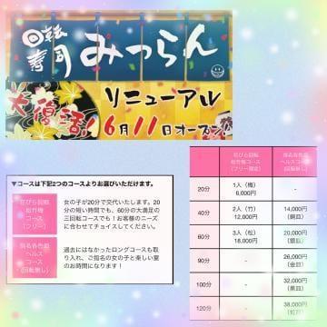 「必読!!!!」06/03(水) 11:02   きらりの写メ・風俗動画