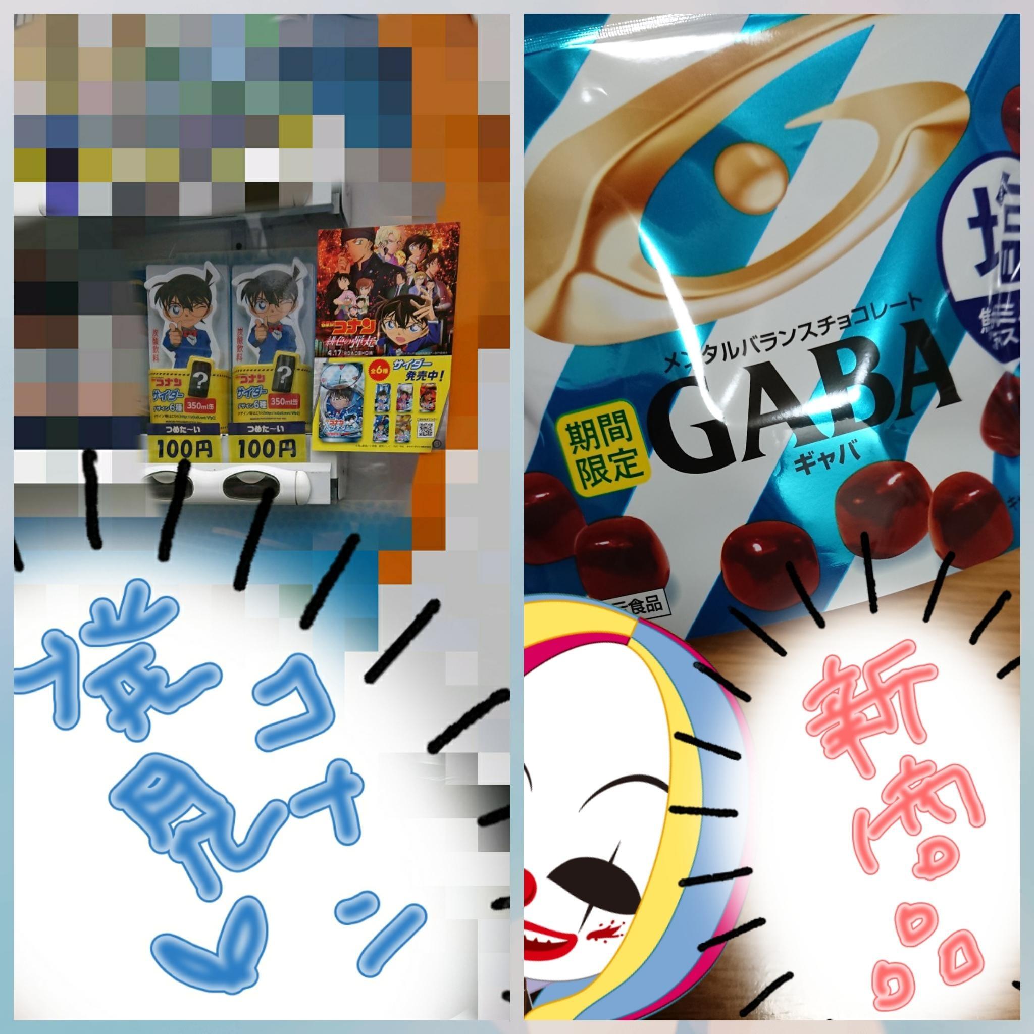「コナン」06/04日(木) 18:53   片桐の写メ・風俗動画