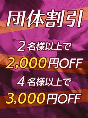 「団体割引」06/05日(金) 19:29 | 団体割引の写メ・風俗動画