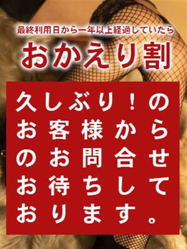 「お帰り割引」06/05日(金) 19:29 | おかえり割の写メ・風俗動画