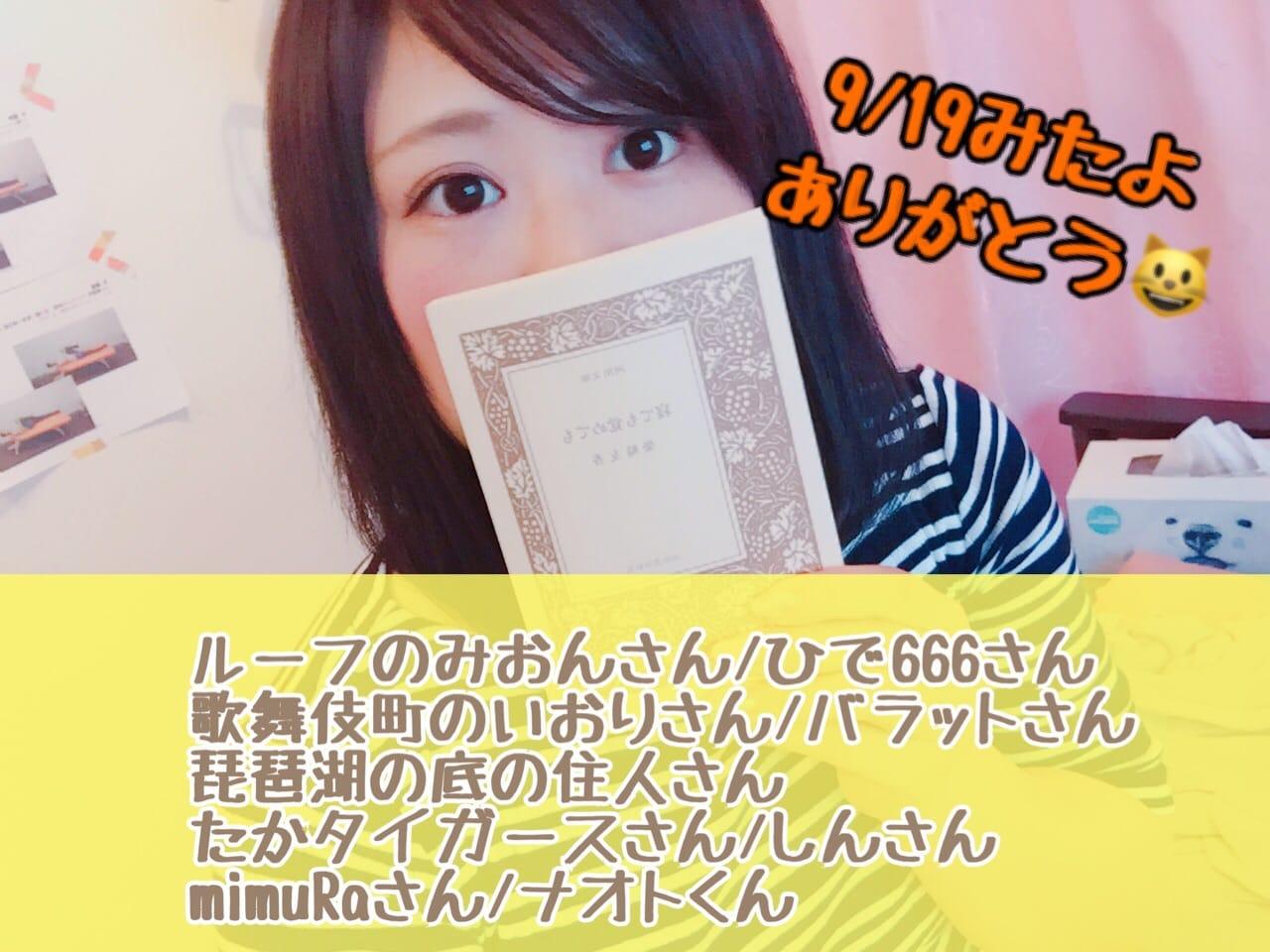 「9/19朝の会」09/19(火) 06:46   ランの写メ・風俗動画