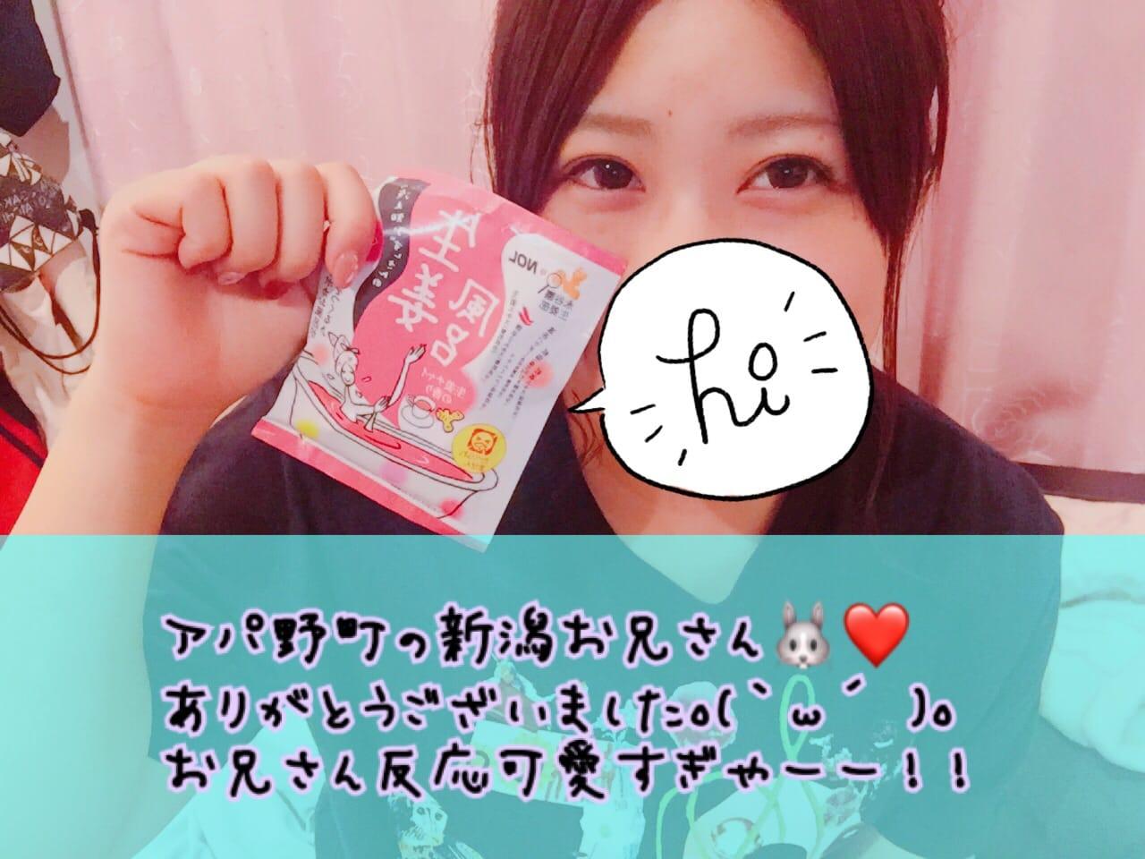 「9/18★アパ野町の新潟お兄さん」09/19(火) 12:24   ランの写メ・風俗動画