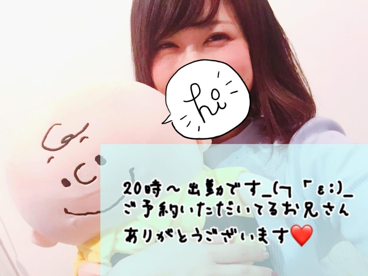 「20時〜( ˙▽˙ )」09/19(火) 19:13   ランの写メ・風俗動画