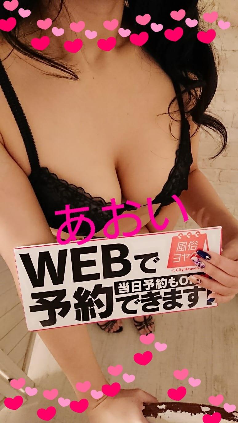 「こんばんわー」09/19(火) 20:29   アオイの写メ・風俗動画