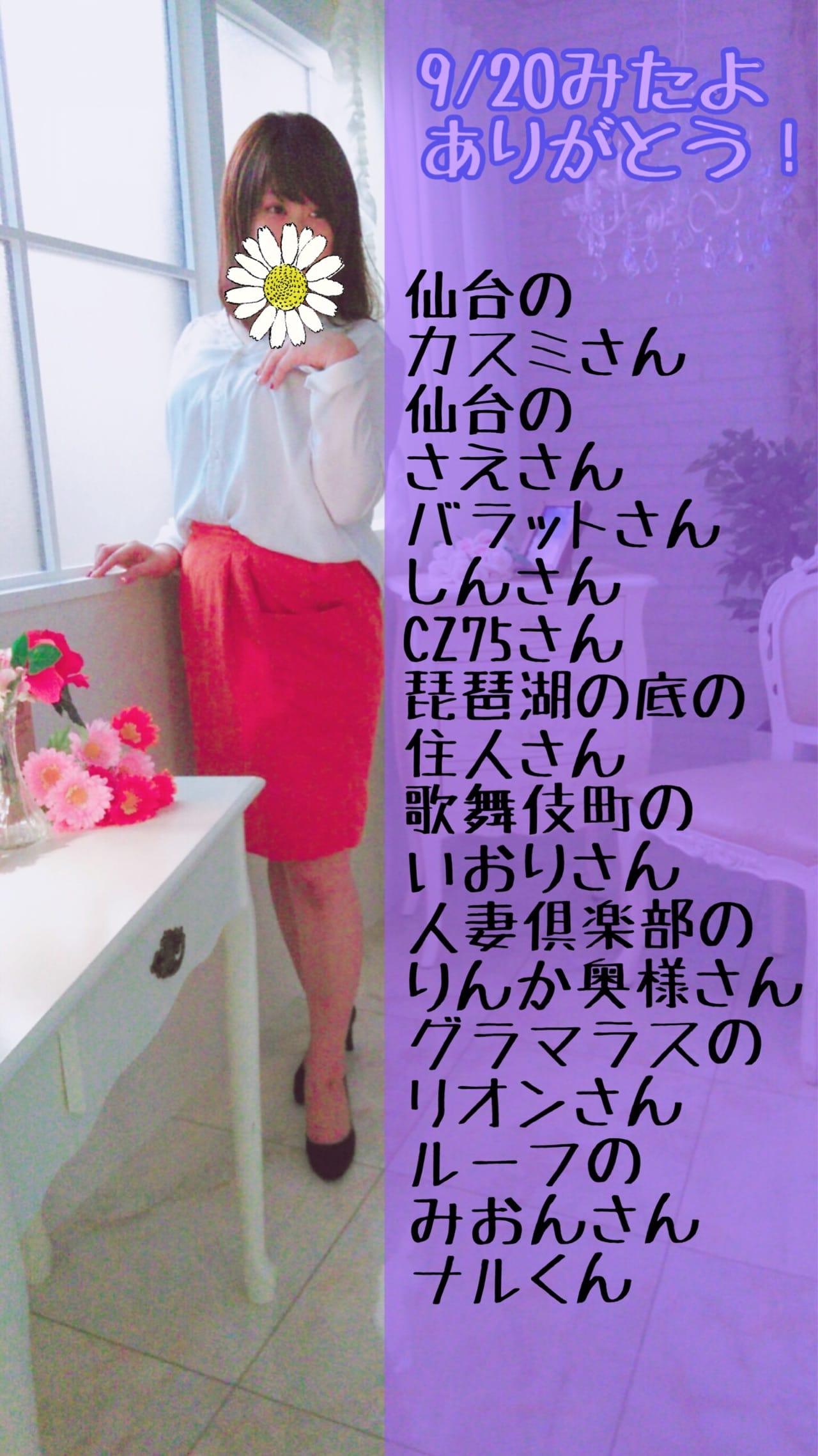 「9/20朝の会」09/20(水) 08:22   ランの写メ・風俗動画