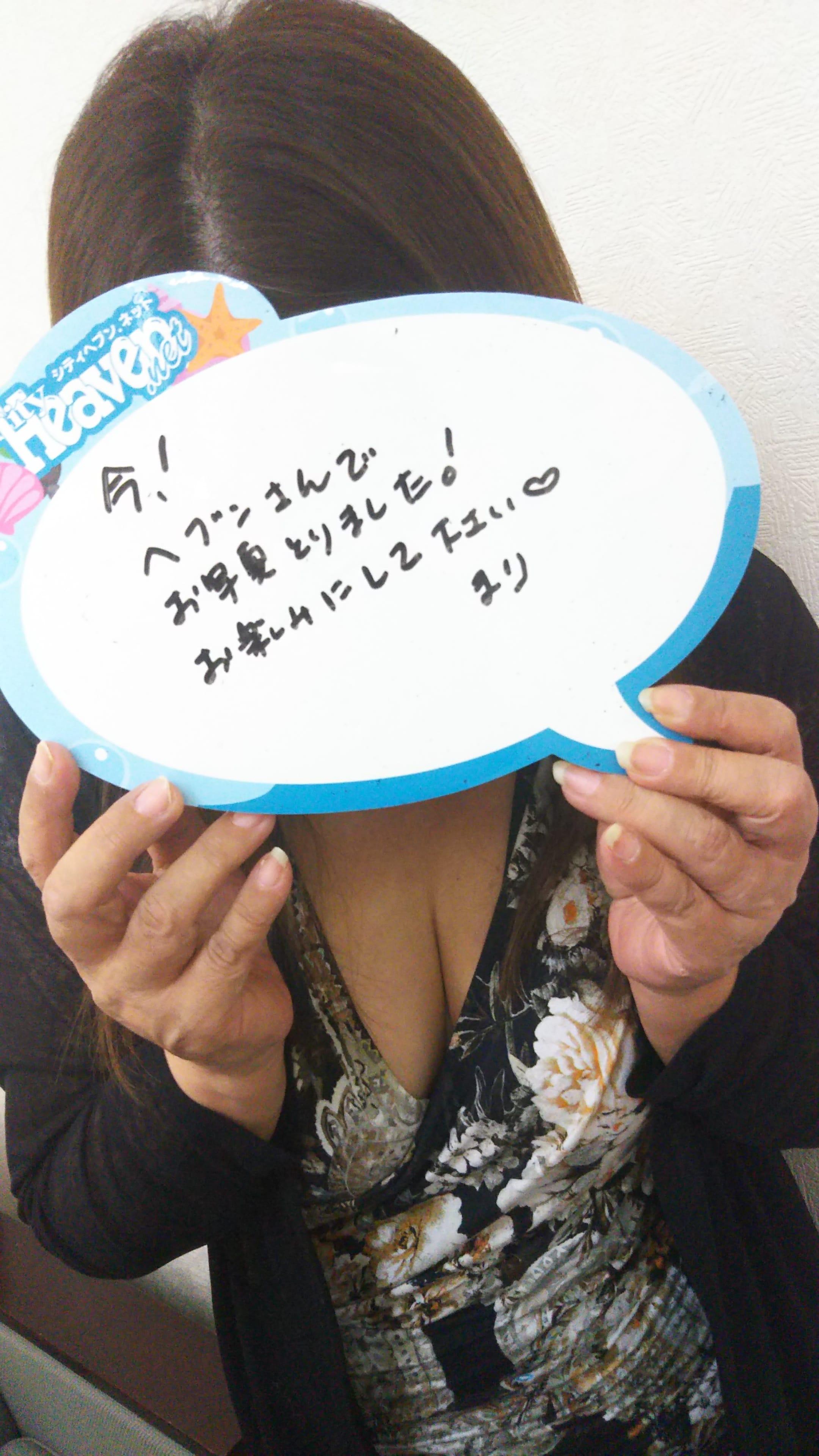 まり「撮影したよ(///ω///)♪」09/20(水) 16:41   まりの写メ・風俗動画