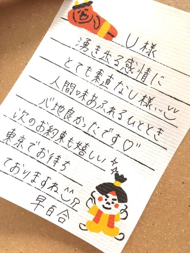早百合(さゆり)「ありがとうU様 ^_−」09/20(水) 22:21   早百合(さゆり)の写メ・風俗動画