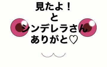 夏野 まつり「見たよ!とシンデレラさん」09/20(水) 23:43 | 夏野 まつりの写メ・風俗動画