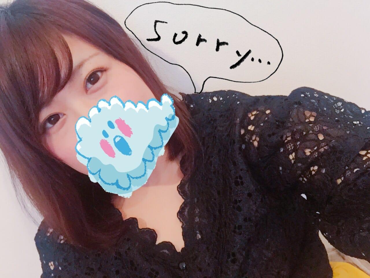 ラン「ごめんなさい(;_;)」09/21(木) 02:20 | ランの写メ・風俗動画