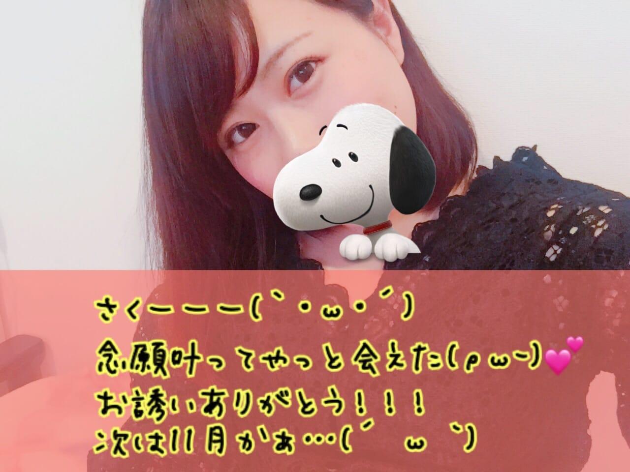 「9/20★アパ西のさく♡」09/21(木) 13:50   ランの写メ・風俗動画