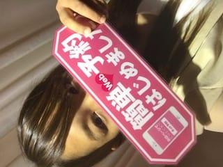 「みぃです!」09/21(木) 16:44 | 心唯-みいの写メ・風俗動画