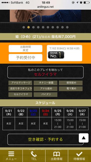 「こんばんは☆」09/21(木) 18:51 | 姫の写メ・風俗動画