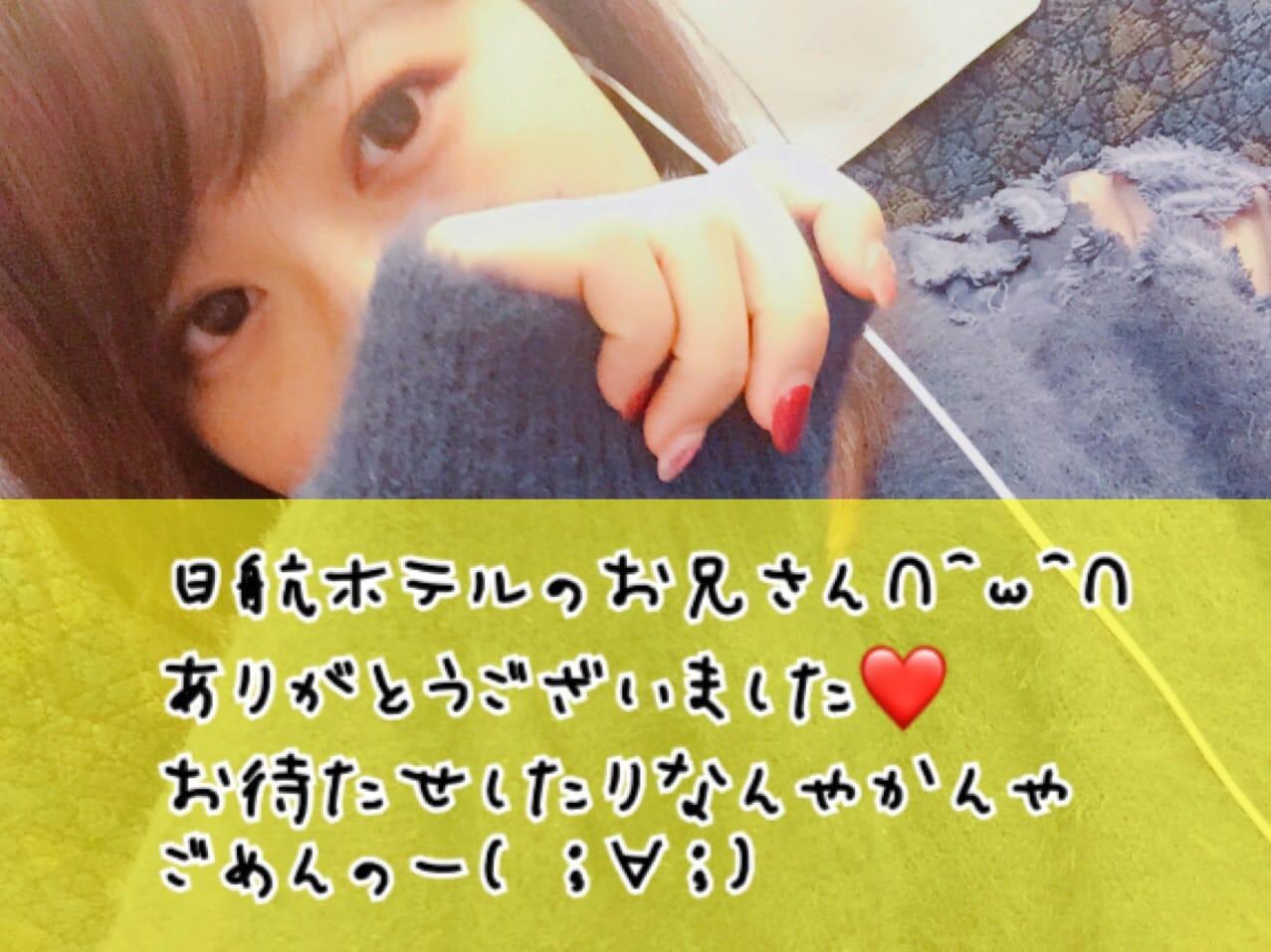 「9/20★日航ホテル」09/21(木) 18:53   ランの写メ・風俗動画
