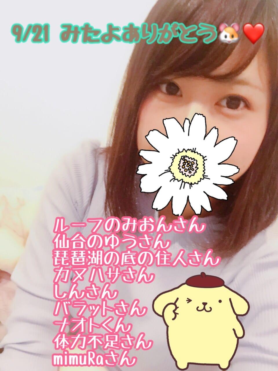 「9/21朝の会」09/22(金) 08:09   ランの写メ・風俗動画