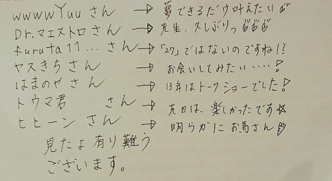 るみ「見たよ、有り難う\(^o^)/」09/22(金) 13:41   るみの写メ・風俗動画