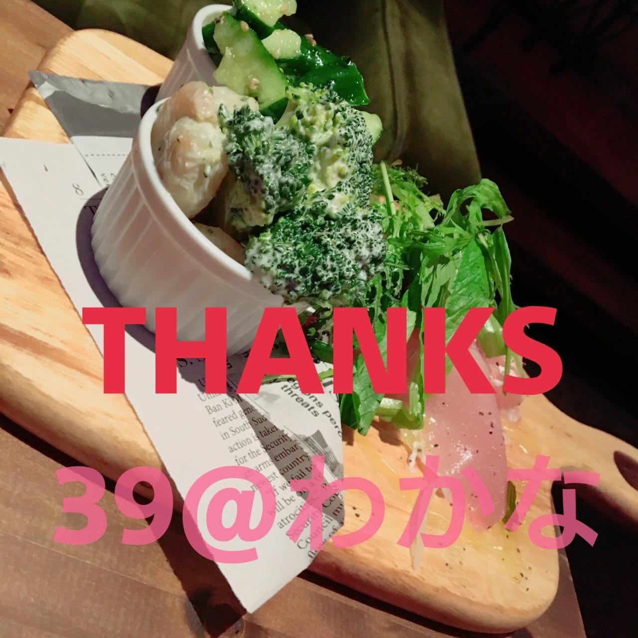 わかな「お礼!」09/23(土) 21:41 | わかなの写メ・風俗動画