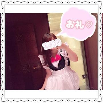 「お礼です♡」09/24(日) 20:00 | さよ☆前代未聞の可愛さの写メ・風俗動画