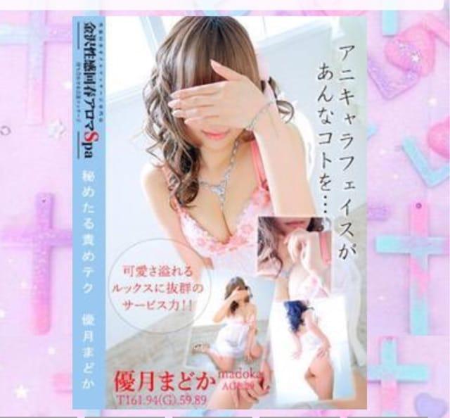 「♡気付いてますよ!♡」09/24(日) 22:01 | 優月まどかの写メ・風俗動画