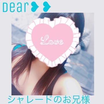 「❁シャレードのお兄様へ❁」09/25(月) 01:36 | りさ☆未経験の業界初の写メ・風俗動画
