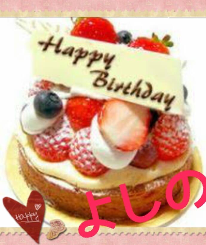 よしの「お誕生日おめでとうございます(*^^*)」09/25(月) 05:21 | よしのの写メ・風俗動画