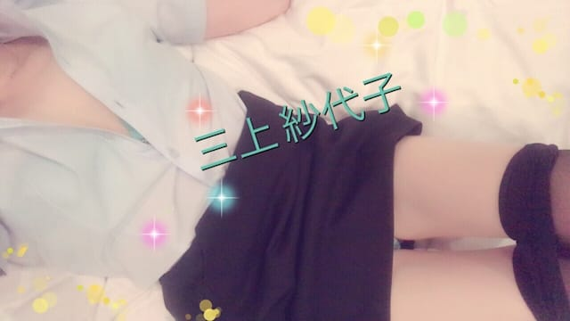 三上紗代子「おはようございます^^」09/25(月) 09:33   三上紗代子の写メ・風俗動画