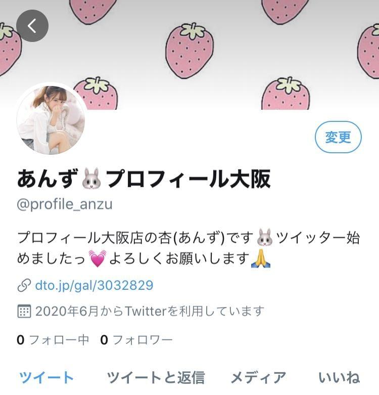 「Twitter始めましたっ」06/28(日) 21:07 | 杏/あんずの写メ・風俗動画