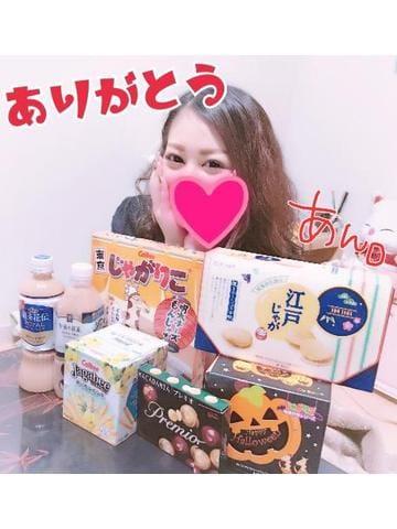 アンちゃん「お礼?くまさんへ」09/26(火) 07:02 | アンちゃんの写メ・風俗動画