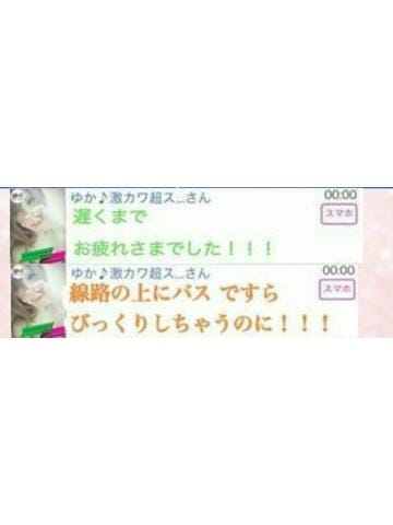 ゆか「♪♪嬉しい♪♪」09/26(火) 11:15 | ゆかの写メ・風俗動画