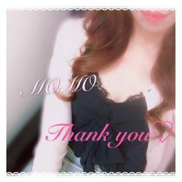 「お礼…?」07/03(金) 22:06 | ももの写メ・風俗動画