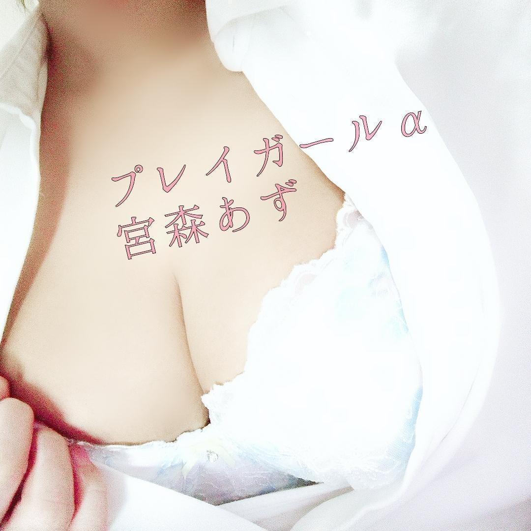 「出勤しました❤」07/04(土) 18:12 | ☆体験☆宮森あずの写メ・風俗動画