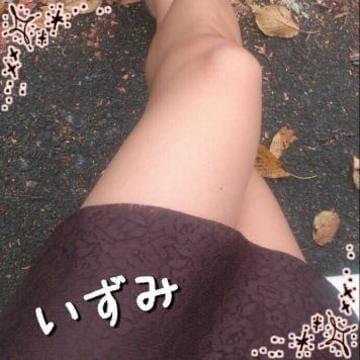「こんにちわぁ♪」09/28(木) 10:41 | いずみの写メ・風俗動画