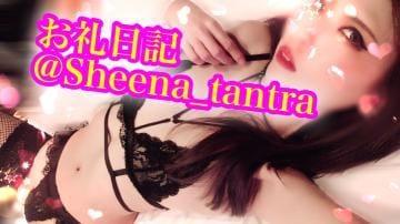 「お礼?I様」07/07(火) 22:28 | Sheenaの写メ・風俗動画