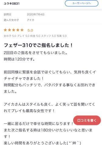 「[#私の口コミ自慢! #口コミありがとう♪]:フォトギャラリー」07/08日(水) 11:20   アイカの写メ・風俗動画