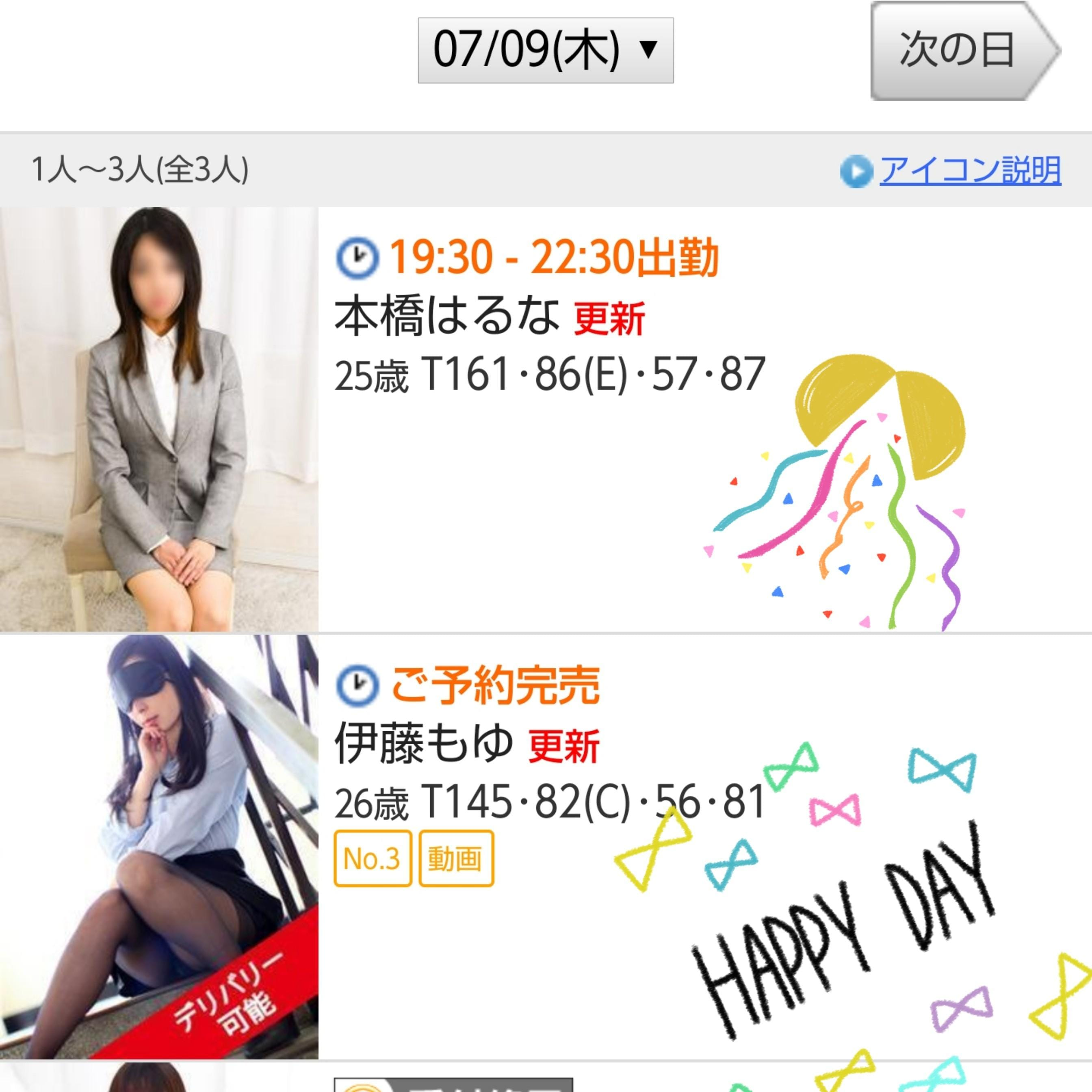 「*嬉しみが、ありあまーる*」07/10(金) 00:37   伊藤もゆの写メ・風俗動画
