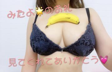 「一昨日のみたよ?お礼」07/12日(日) 09:02   にこ☆魅惑G乳JKの写メ・風俗動画