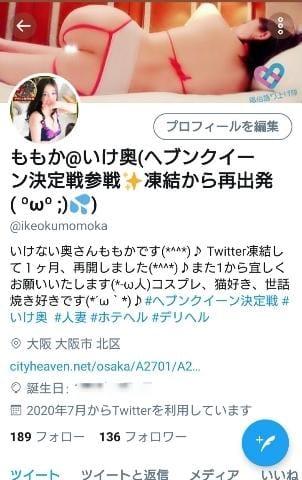 「Twitter再出発2日目(*^^*)♪」07/12日(日) 09:38 | ももかさんの写メ・風俗動画